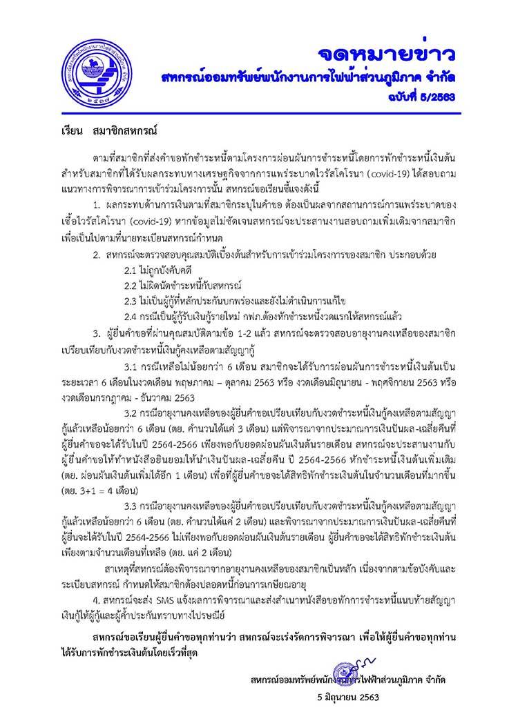 จดหมายข่าว ฉบับที่ 5/2563